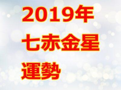2019年の七赤金星の運勢を知って開運になる!