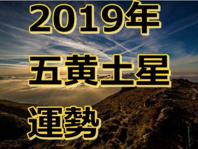2019年の運勢を知って開運になる!五黄土星の人は必見!