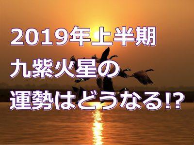 2019年の運勢を徹底解説!九紫火星の上半期の運気は!?